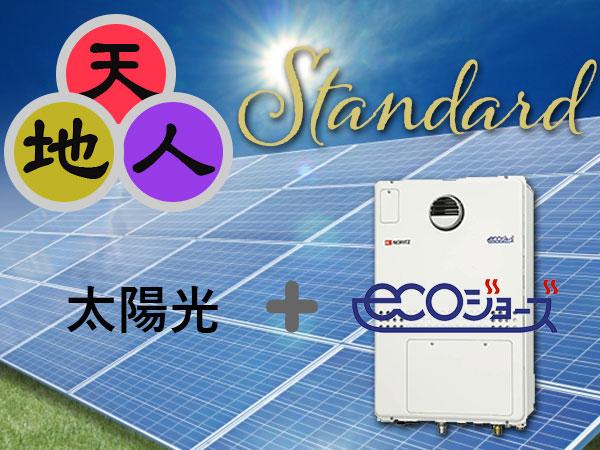 『天地人の家スタンダード』太陽光+エコジョーズ