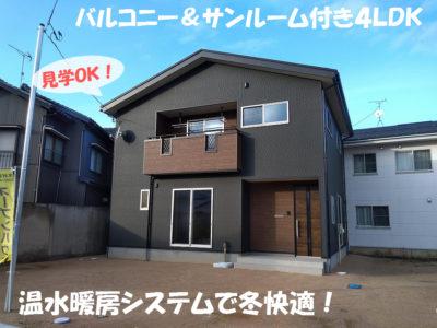 【価格改定】五泉市郷屋川1丁目分譲地 モデルハウスA棟