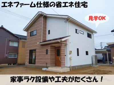 【価格改定】五泉市郷屋川1丁目分譲地 モデルハウスB棟