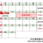 休業カレンダー